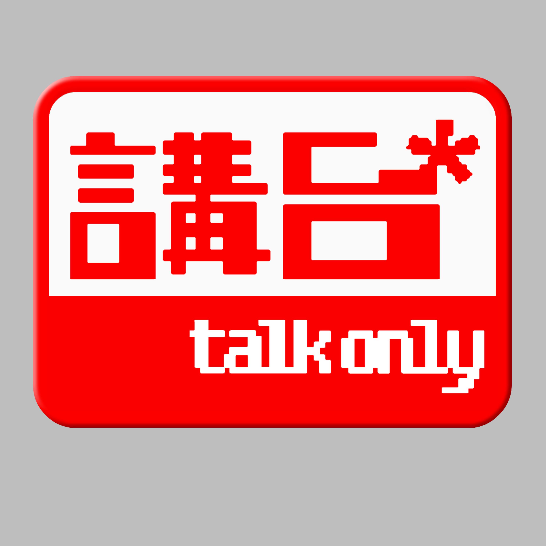 講台 talkonly podcast